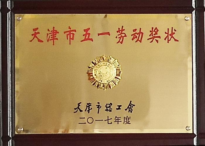 五一劳动奖状荣誉