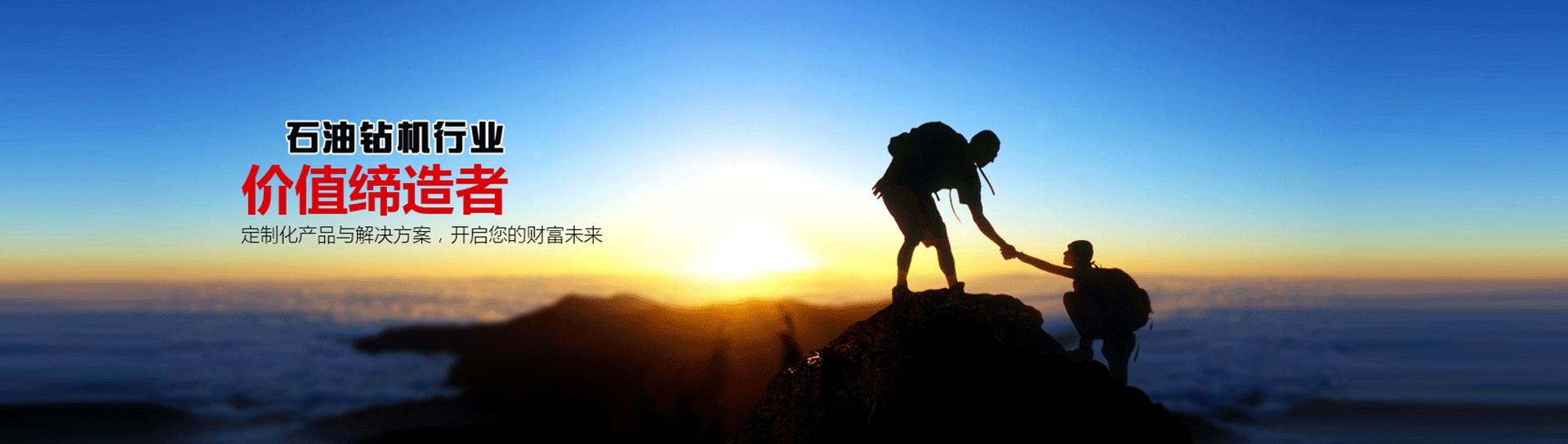拥抱梦想 共赢未来